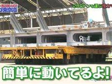 相葉マナブ 巨大なタンカーがどのように造られているか!東京湾一周企画第2弾! 20160529