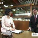 神奈川ビジネスUp To Date「老舗企業の経営哲学と小田原への想い」 20160530