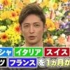 SMAP×SMAP【玉木宏が来店!朝ドラ撮影時の(秘)生活?▽草・が体張る新企画】 20160530