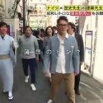 なるほどストリート「ナイツが蒲田駅周辺の通りを歩く」 20160530