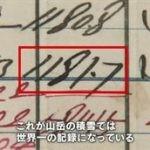 ファミリーヒストリー「尾木直樹~母が語らなかった出生の秘密~」 20160601