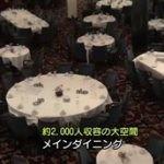 達人道「クルーズの達人・前篇」 20160602