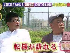 ワケあり成功者~ドン底からの逆転学~ 20160602