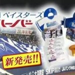 tvkプロ野球中継横浜DeNAベイスターズ熱烈LIVE「横浜×ロッテ」 20160603