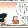 ニッポン戦後サブカルチャー史Ⅲ 90'sリミックス#2コトバノパラレルワールド 20160604