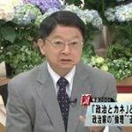 新報道2001 20160605