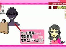 あさイチ「狙われている?アナタのクレジットカード」 20160606