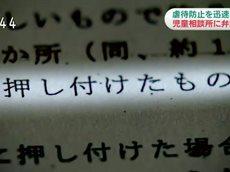 NHKニュース おはよう日本 20160607 0430