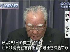 ニュースウオッチ9▽舛添知事にやまない批判・市議会でも辞職求める意見書可決 20160608