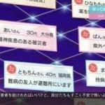 """ハートネットTV WEB連動企画""""チエノバ""""▽知ってほしい!被災時の悩み 20160609"""