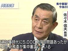 ニュースウオッチ9▽舛添知事をさらに追及へ・東京都議会13日に集中審議決定 20160609