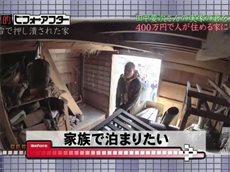 大改造!!劇的ビフォーアフター 俳優田中要次の実家!崩壊寸前の倉を400万で住居に 20160612
