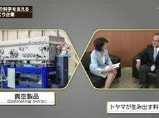神奈川ビジネスUp To Date「最先端の科学を支えるものづくり企業」 20160613