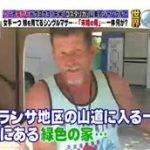 世界ナゼそこに?日本人▽コスタリカの山奥で女手一つで娘を育てる未婚の日本人女性 20160613