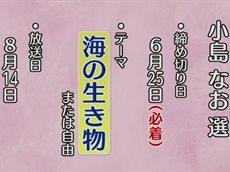 NHK短歌 題「電車」 20160614
