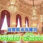 東京サイト 『迎賓館中央階段・彩鸞の間』 20160614