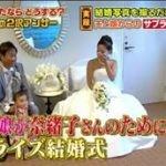 解決!ナイナイアンサー 実録!人気キャスター子連れ再婚&元日本代表×女優幸せ婚 20160614