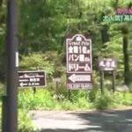 歴史の道 歩き旅~秋本奈緒美 奥の細道巡り「那須高原」~ 20160615