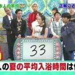 くりぃむクイズ ミラクル9 20160615