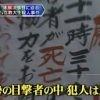 上田晋也のニッポンの過去問【第54回】「JR池袋駅山手線ホーム立教大生殺人事件」 20160615