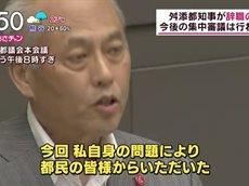 あさチャン! 舛添都知事ついに辞職 20160616