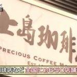 カンブリア宮殿【香り立つ!コーヒー市場 農園からカップまで…UCCの新戦略】 20160616