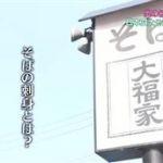 歴史の道 歩き旅~秋本奈緒美 奥の細道巡り「福島県白河市」~ 20160617
