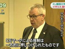 NHKニュース おはよう日本 20160618  0600