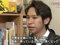 目撃!日本列島「ボクは逃げない~ギャンブル依存症 回復への道~」 20160618