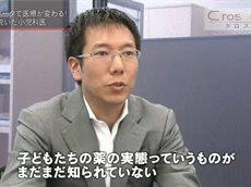 クロスロード【矢作尚久/医師】 20160618