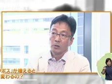 カナフルTV「かながわイクボス宣言!」 20160619