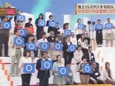 日曜ビッグ「池上彰の今、知りたいニッポンの大問題」 20160619