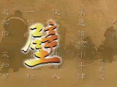 中国世界遺産ものがたり【万里の長城18 古代の長城の作り方】 20160619