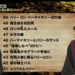 映画天国「ハリー・ポッター 傑作シーン50選」主要キャストらが語る名場面集! 20160620