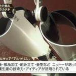 神奈川ビジネスUpToDate▽アイデアと技術力で挑む新しいものづくりのカタチ 20160620