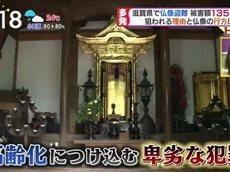 白熱ライブ ビビット 国分太一 真矢ミキ 20160621
