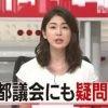 スーパーJチャンネル 20160621