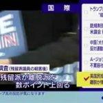 ニュースチェック11 20160621