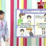 あさイチ「ほめて伸ばす!子どもの発達障害」 20160622