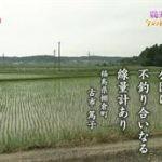 ハートネットTV「震災を詠む2016」(前編) 20160622