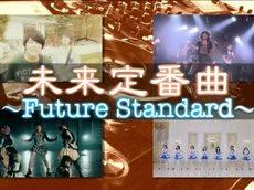 未来定番曲 ~Future Standard~ 20160622