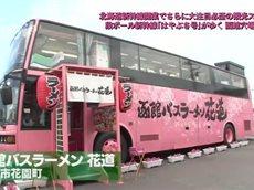 ブギウギ専務「ダンボール新幹線 函館穴場めぐり」 20160622