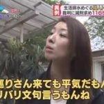 白熱ライブ ビビット 国分太一 真矢ミキ 20160623