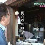 歴史の道 歩き旅~大和田獏 中山道の宿場町を巡る旅「馬籠宿」~ 20160623