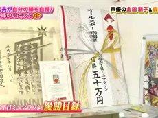 『ぷっ』すま 20160624