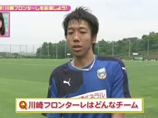 LOVEかわさき「20周年!川崎フロンターレを応援しよう!」 20160625