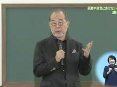 テレビ寺子屋 20160626