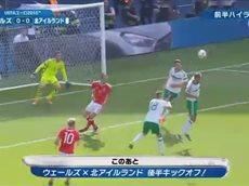 サッカー・UEFAユーロ2016 決勝T 1回戦 ウェールズ×北アイルランド 20160625