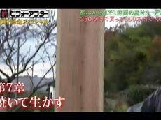 大改造!!劇的ビフォーアフター 300軒スペシャル…大ピンチ編 20160626