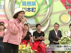 NHKのど自慢「島根県川本町」 20160626